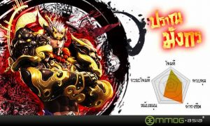 """Dragon Online ปล่อยนักล่าคนแรก """"ปราณมังกร"""""""