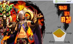 Dragon Online เผยโฉม จอมอาคม กับ นักพรต