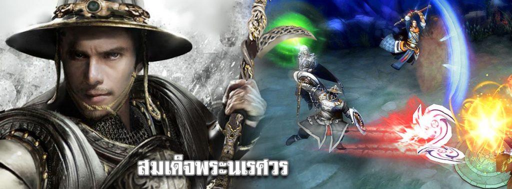 เกมส์ 3 Swordman ตำนานเทพกระบี่