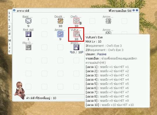 RO Map um_fild03-03-1