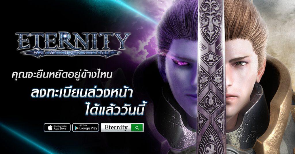 Eternity1