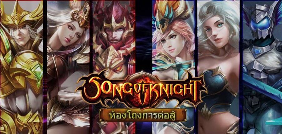 Song of Knight 1