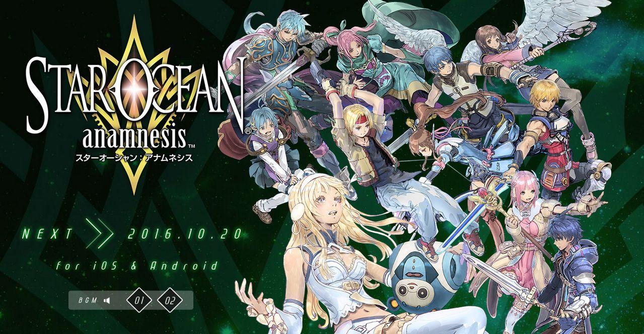 Star-Ocean-anamnesis cover
