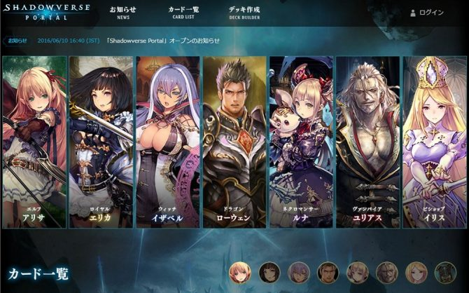 shadowverse pc 01