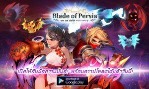 พร้อมยัง Blade of Persia เตรียมเปิดให้เล่น 15 พ.ย. นี้