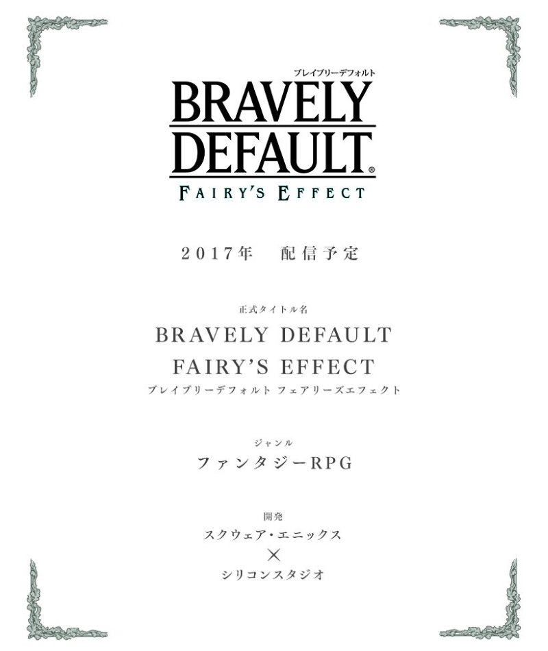 Bravely-Defauly-Fairys-Effect