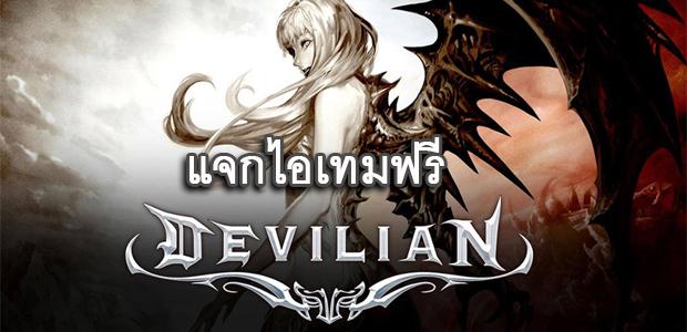 devilian_620x300