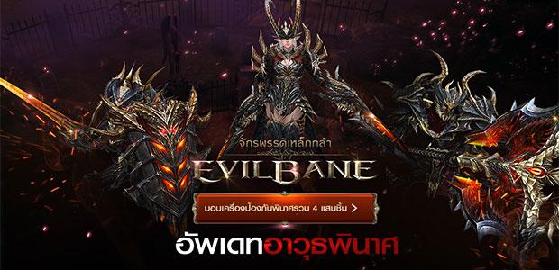evilbane-update-1