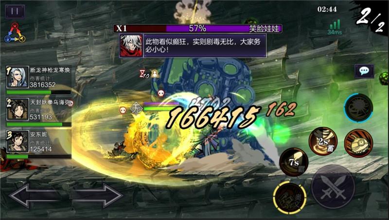phantom blade 2 03