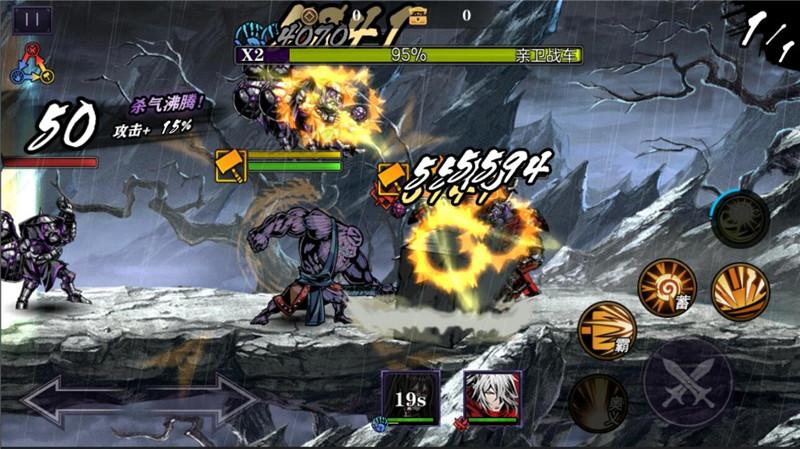 phantom blade 2 04