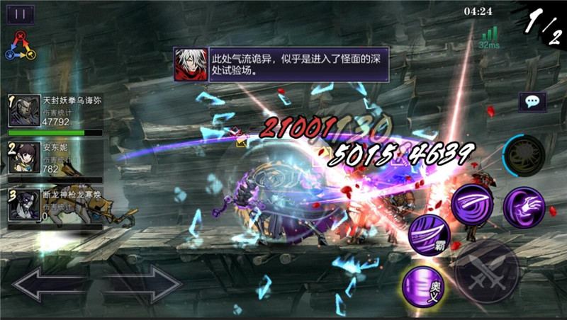 phantom blade 2 05