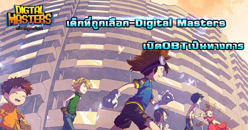 DM Cover