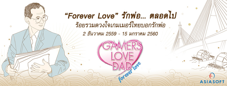 Gamer love ded01
