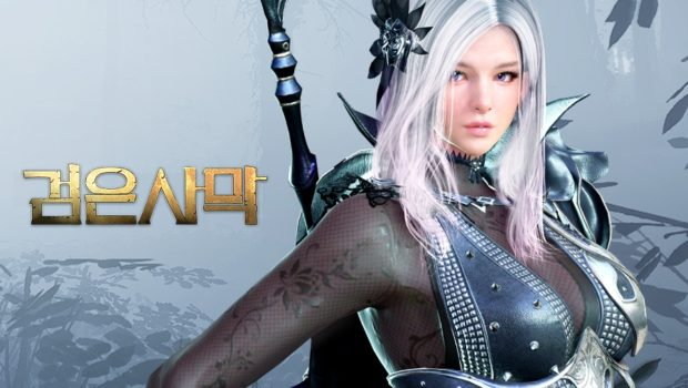 black desert cover 2