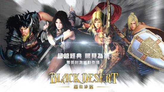 black desert taiwan 00