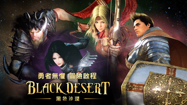 black desert taiwan cover