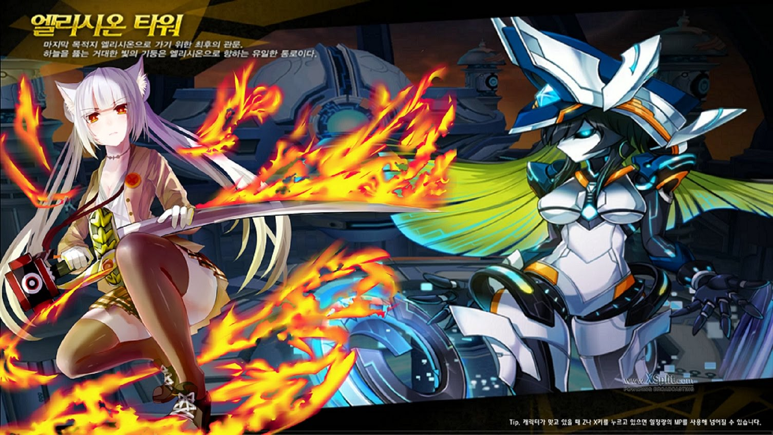 elsword elysion 01