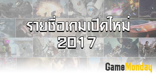 อัพเดทรายชื่อเกมส์ออนไลน์เปิดใหม่ปี 2017