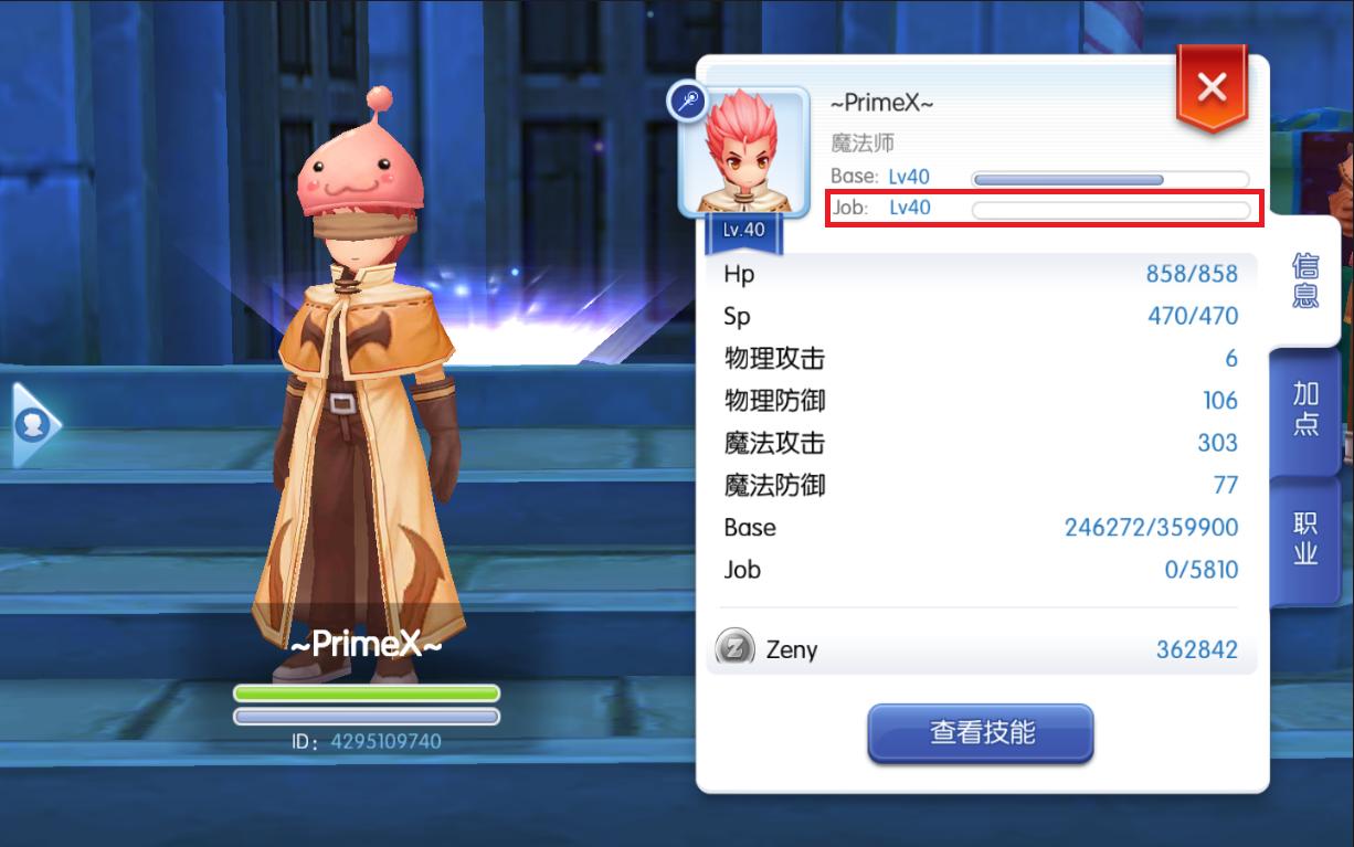 ro mobile xindong 01