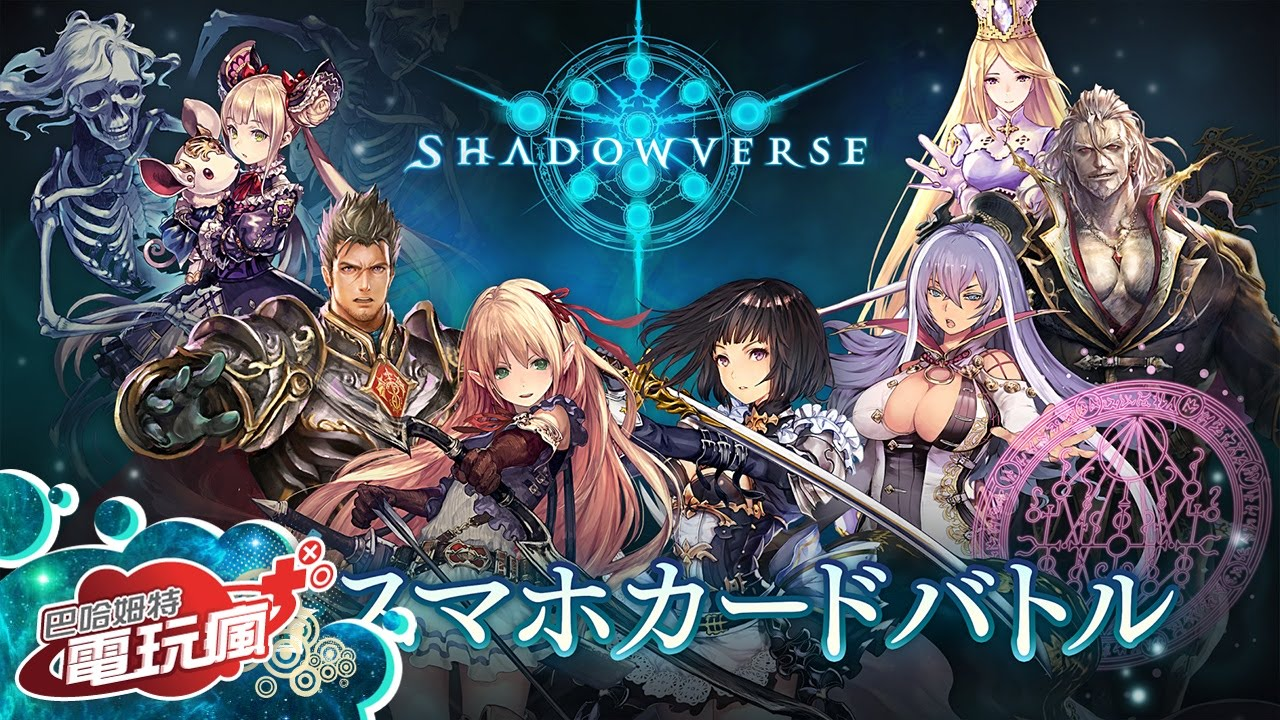shadowverse cover