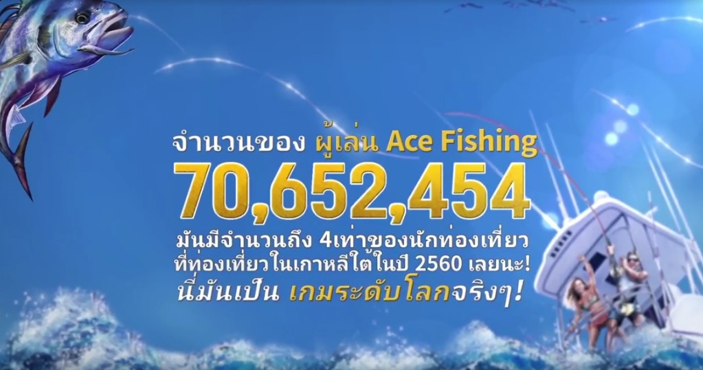 Ace Fishing 29317-000