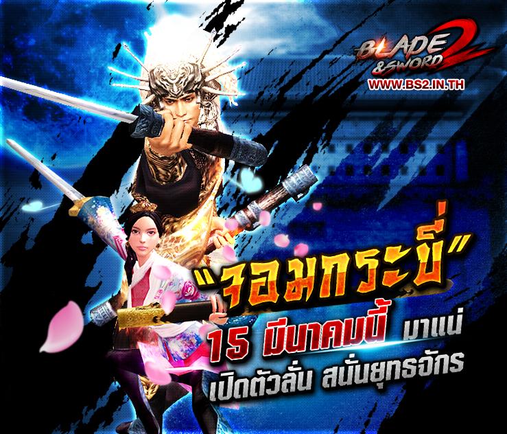 Blade & Sword 2_1
