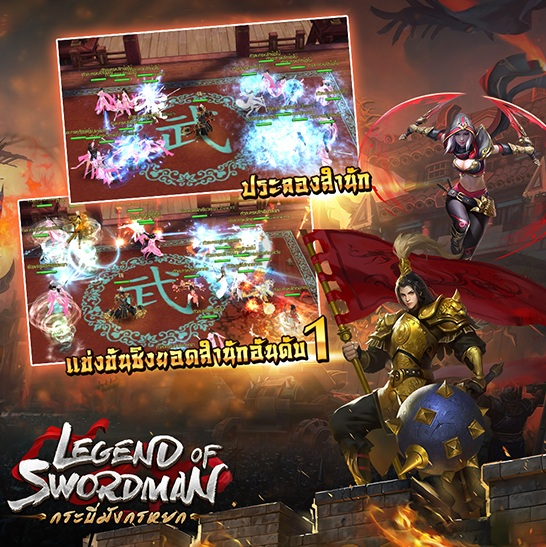 Legend of Swordman3317-3