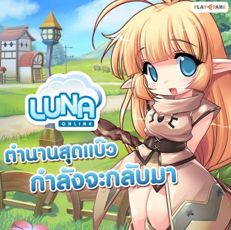 Luna Online21317-2