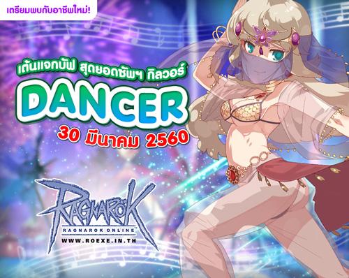 Ragnarok Online24317-2
