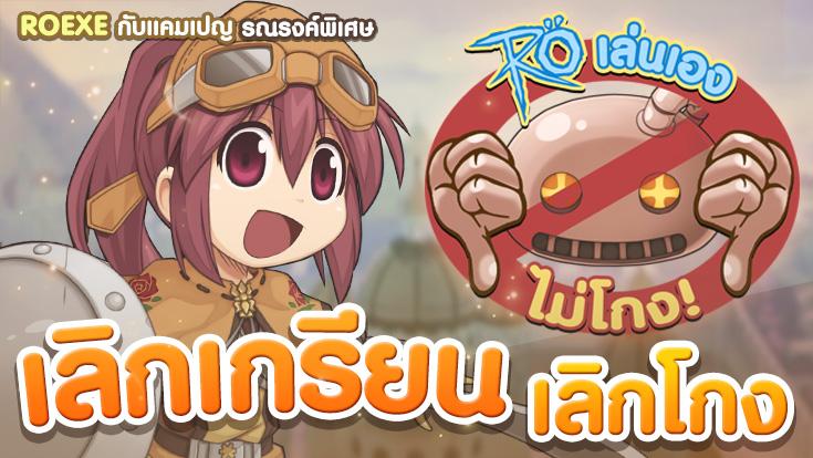 Ragnarok Valkyrie Thai20317-2