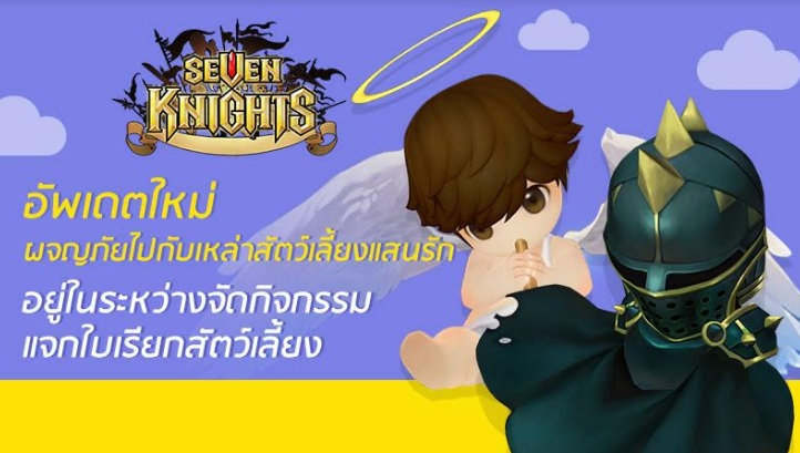 Seven Knights9317-2