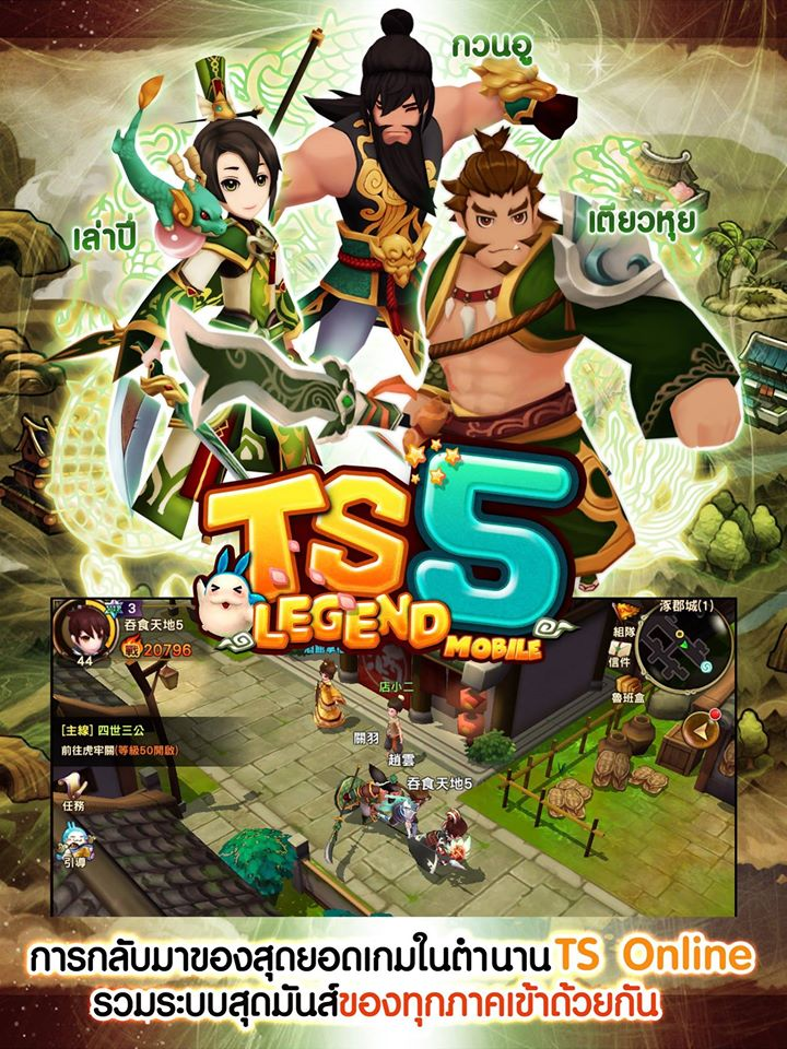 TS5 Legend Mobile2317-2