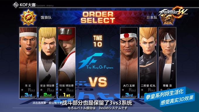 kof world