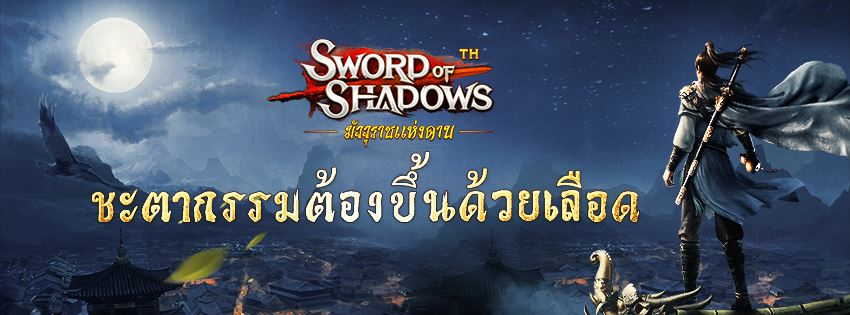 sword-of-shadows-0603-02