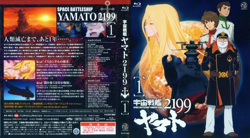 yamato 01
