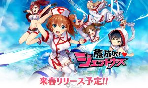 น่าเล่นปะ Ryoseibai! Jet Nurse เกมพยาบาลสาวซิ่งจรวดปราบมอนสเตอร์