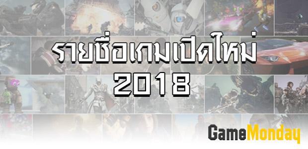 อัพเดทรายชื่อเกมส์ออนไลน์เปิดใหม่ปี 2018