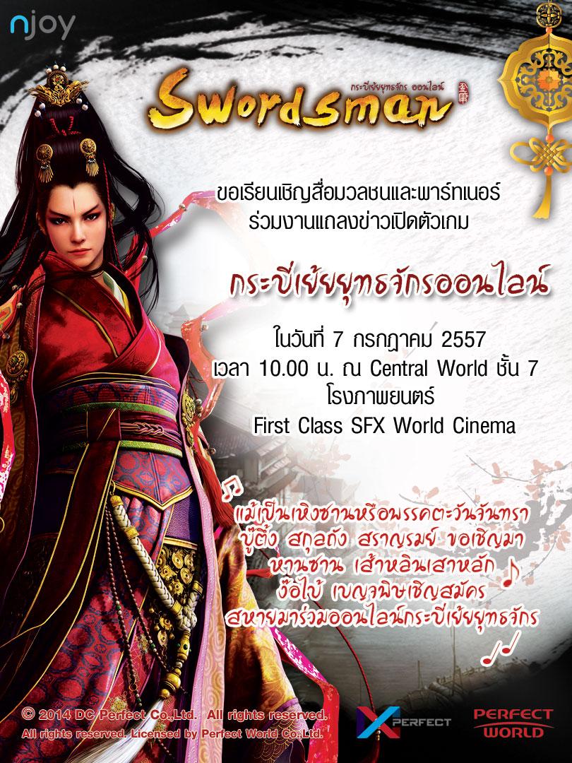 08902910014036839889168_140625_Swordsman_Online_Invitation