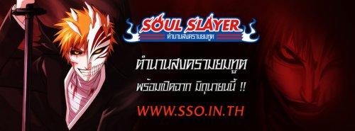 Soul Slayer Online เปิดตำนานสงครามยมทูต CBT 12 มิถุนายนนี้