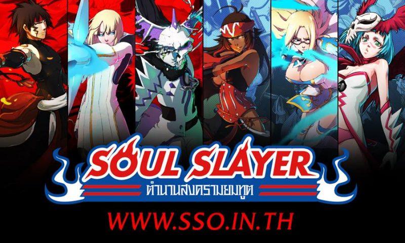 นับถอยหลังรอบ CBT เกม Soul Slayer Online 12 มิถุนายนนี้