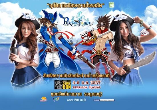 แจก AC Code เกมส์ Pirate Force ในงาน Bangkok Comic Con