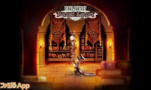 Final Fantasy Record Keeper รวมดาวซีรี่ย์ FF