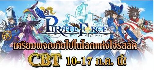 Pirate Force CBT วันนี้เที่ยงตรง!
