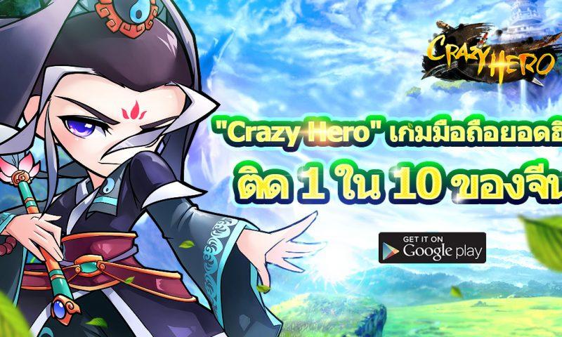 """""""Crazy Hero"""" เกมส์มือถือสุดฮิต แนะนำระบบมือใหม่หัดแว๊น!"""