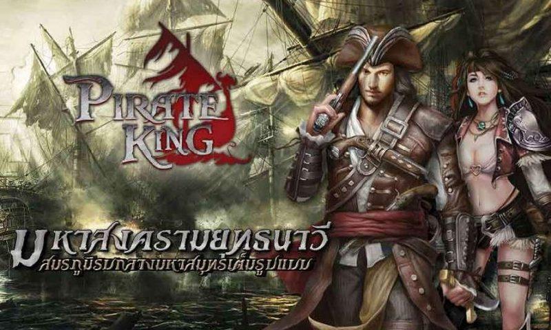 ภาพหลุด Pirate King Thailand เซิร์ฟ Test!