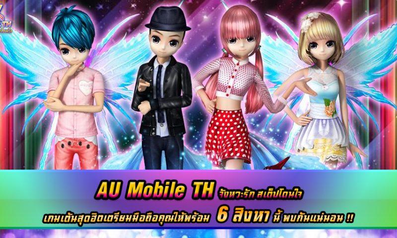 """"""" AU Mobile TH """"  OBT วันที่ 6 สิงหาคมนี้!"""
