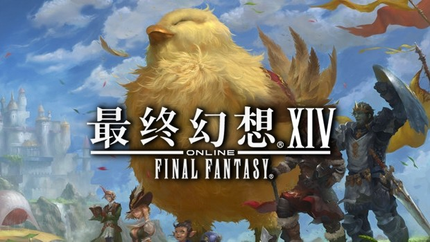 Final-Fantasy-XIV-China1-620x350