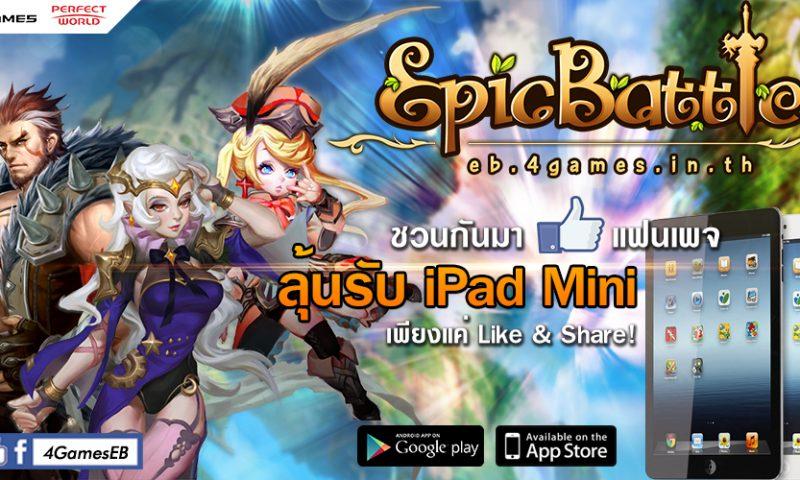 Like & Share เกม Epic Battle ลุ้นรับ  iPad Mini
