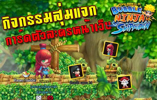 Bubble Ninja กิจกรรมสุ่มแจกการ์ดตัวละครหน้าเว็บ