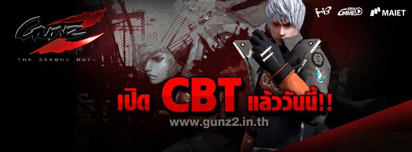 เอ้าบุก! GunZ 2 เปิดรอบ CBT แล้ววันนี้
